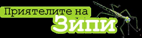 Приятелите на Зипи Logo